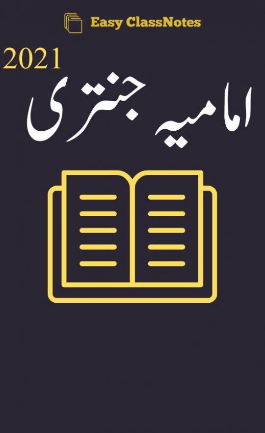Imamia Jantri 2021 Free Download PDF