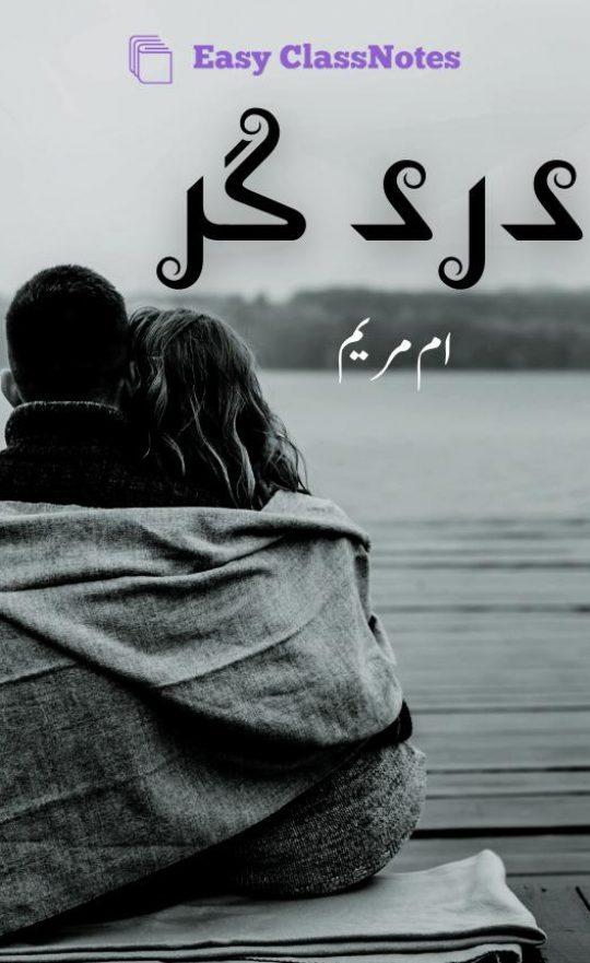 Dard Gar By Umme Maryam Complete Novel Download PDF