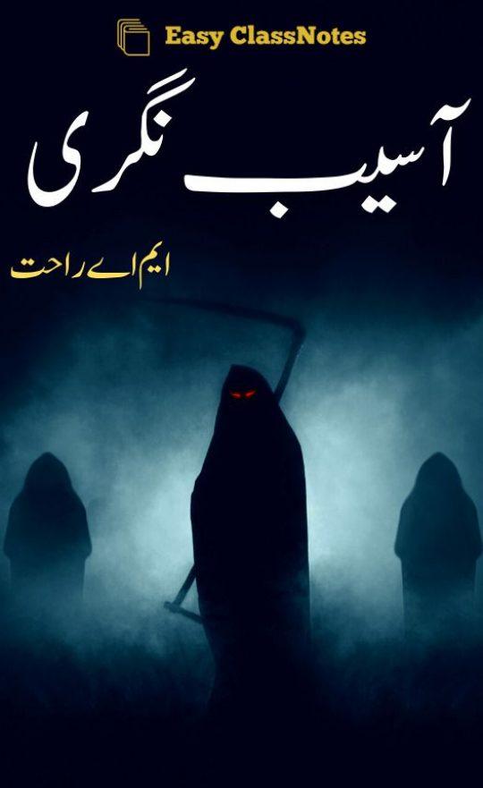 Aasaib Nagri By MA Rahat Complete Novel Free Download