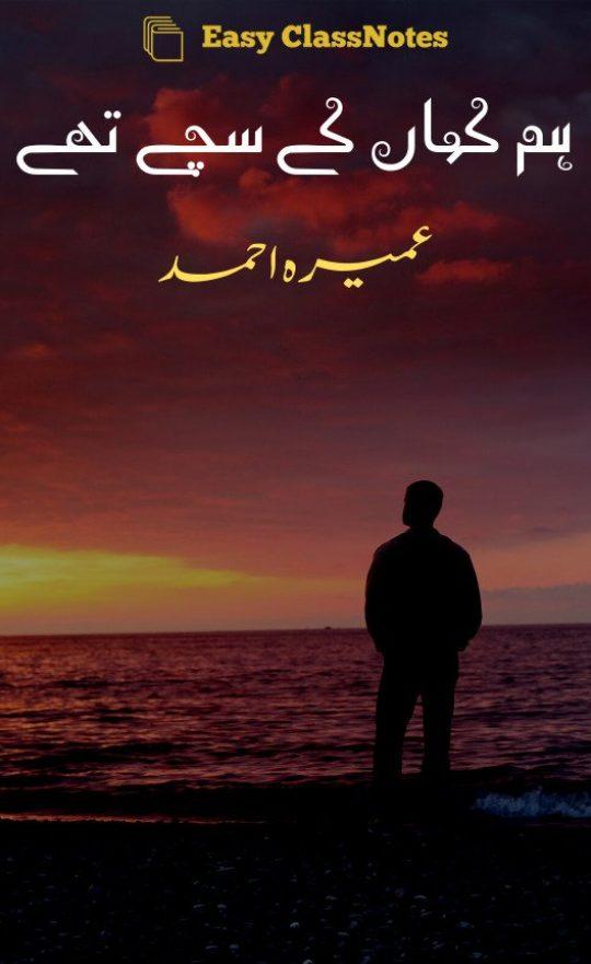 Hum Kahan Ke Sachay Thay By Umera Ahmed Complete Novel