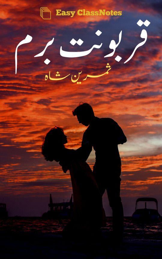 Qarboont E Beram By Samreen Shah