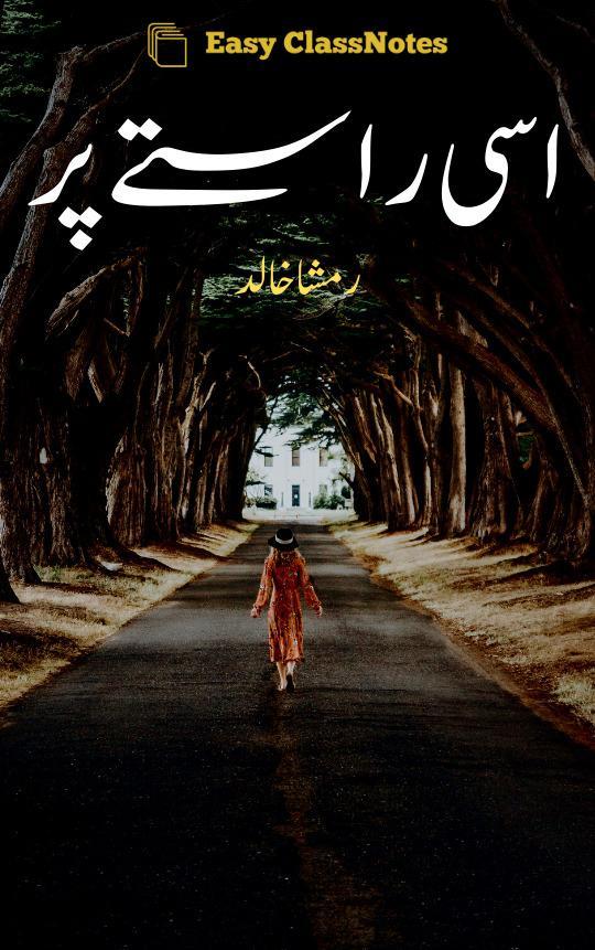 Isi Rastay Per By Rimsha Khalid