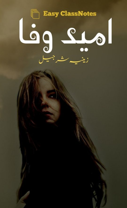 Umeed E Wafa By Zeenia Sharjeel Complete Novel Download