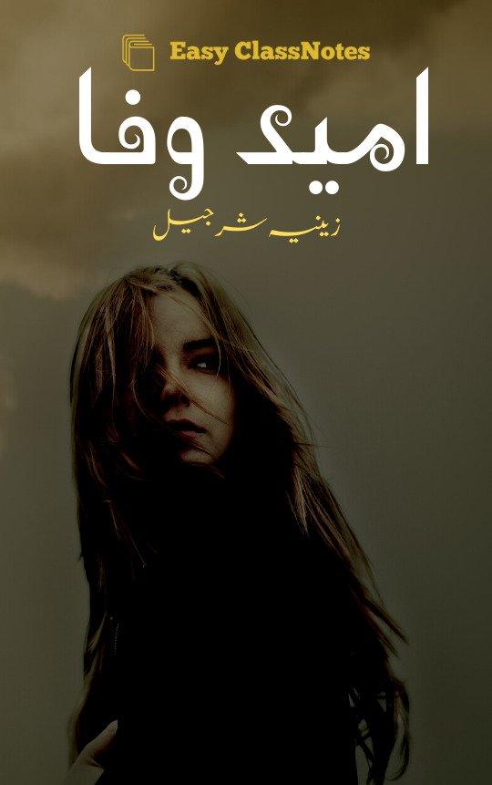 Umeed E Wafa By Zeenia Sharjeel