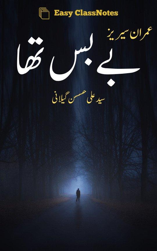 Bebas Tha Imran Imran Series By Syed Ali Hassan Gillani