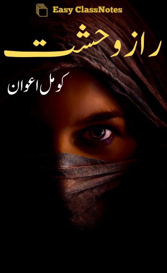 Raaz e Wehshat By Komal Awan Complete Novel Download