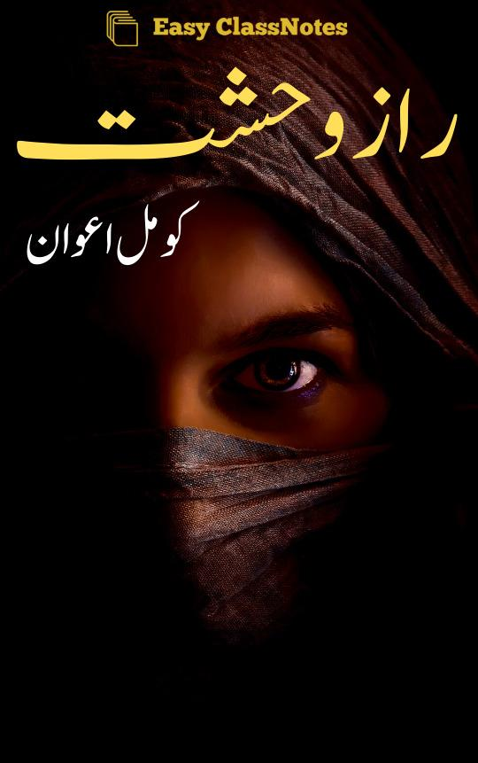 Raaz e Wehshat By Komal Awan