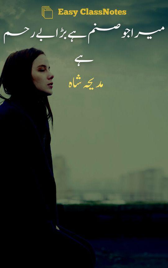 Mera Jo Sanam Hai Zara Be Reham Hai By Madiha Shah