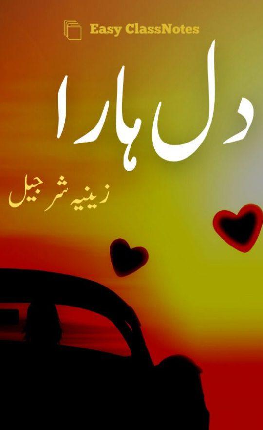Dil Hara By Zeenia Sharjeel Complete Novel Download PDF