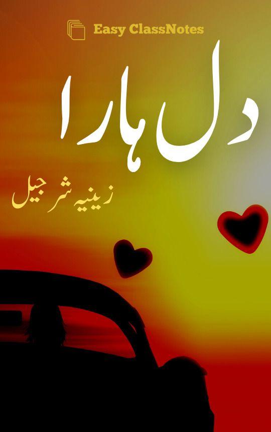 Dil Hara By Zeenia Sharjeel