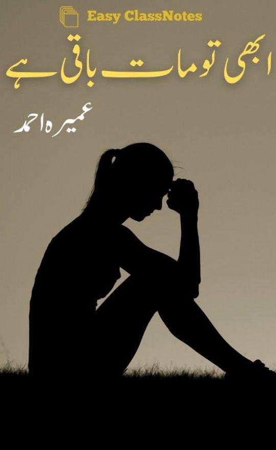 Abhi Tu Maat Baqi Hai By Umera Ahmed Complete Novel PDF
