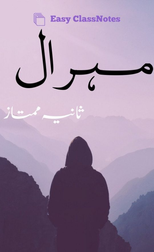 Mehraal By Sania Mumtaz Complete Novel Download PDF