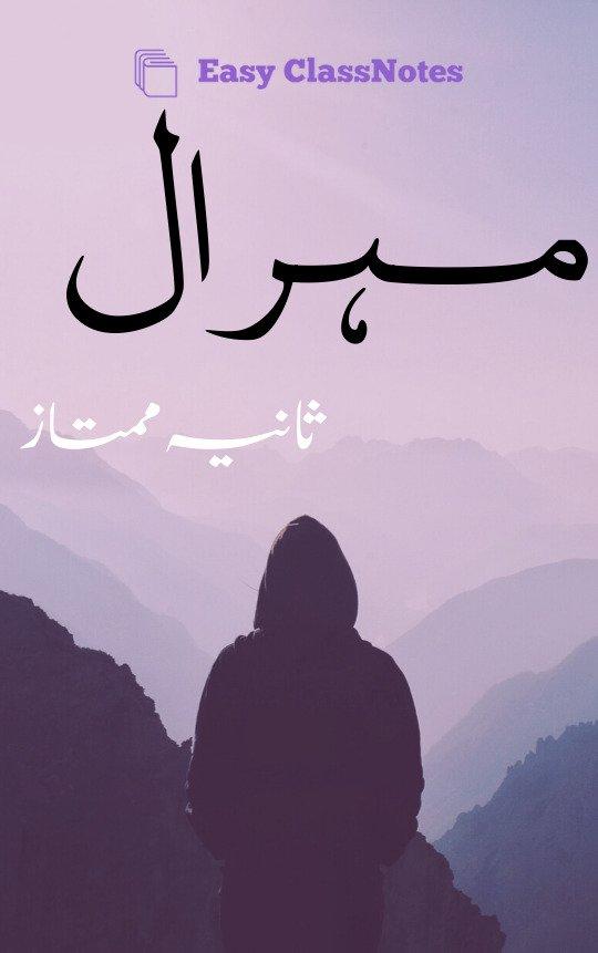 Mehraal By Sania Mumtaz
