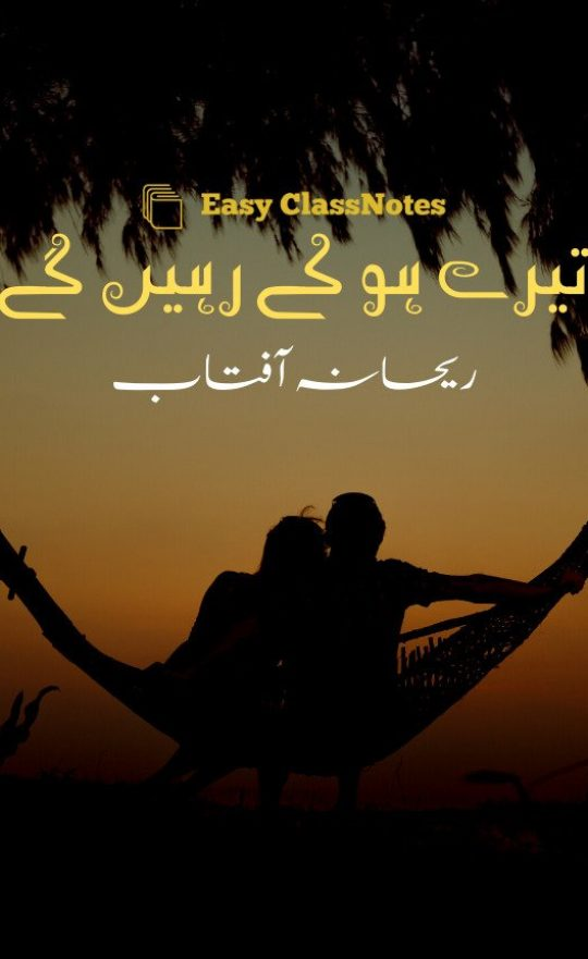 Tere Ho Ke Rahen Gay By Rehana Aftab Complete Novel