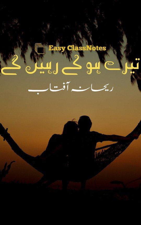Tere Ho Ke Rahen Gay By Rehana Aftab