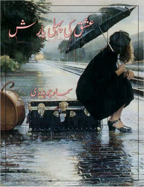 Ishq Ki Pehli Barish By Samaa Chaudhary Cousin
