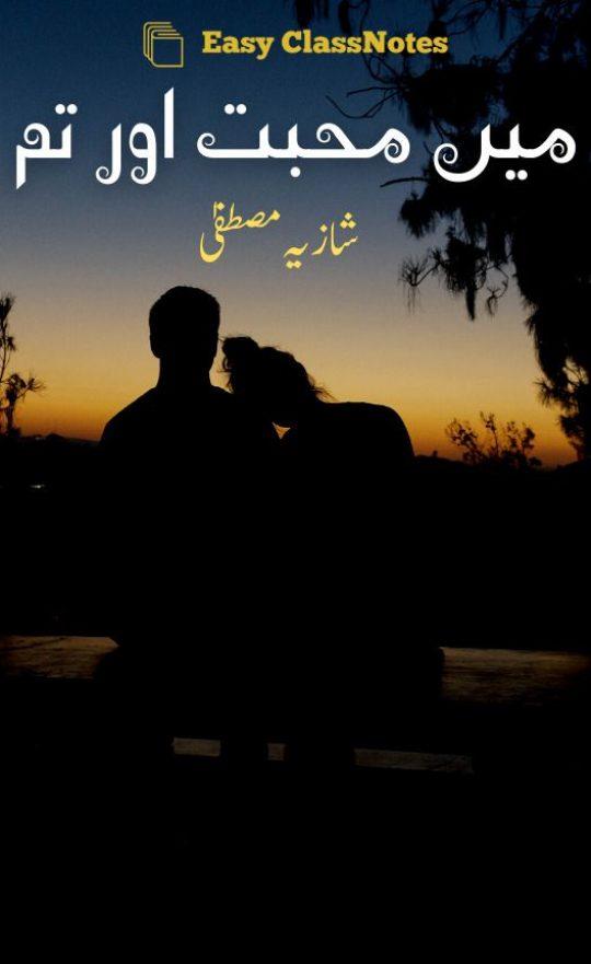 Mein Mohabbat Aur Tum By Shazia Mustafa Complete Novel