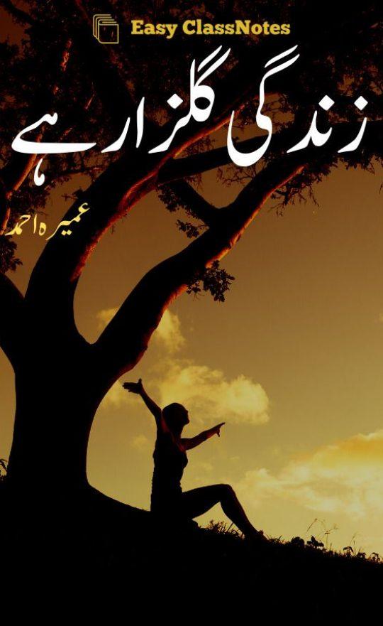 Zindagi Gulzar Hai By Umera Ahmed Complete Novel PDF