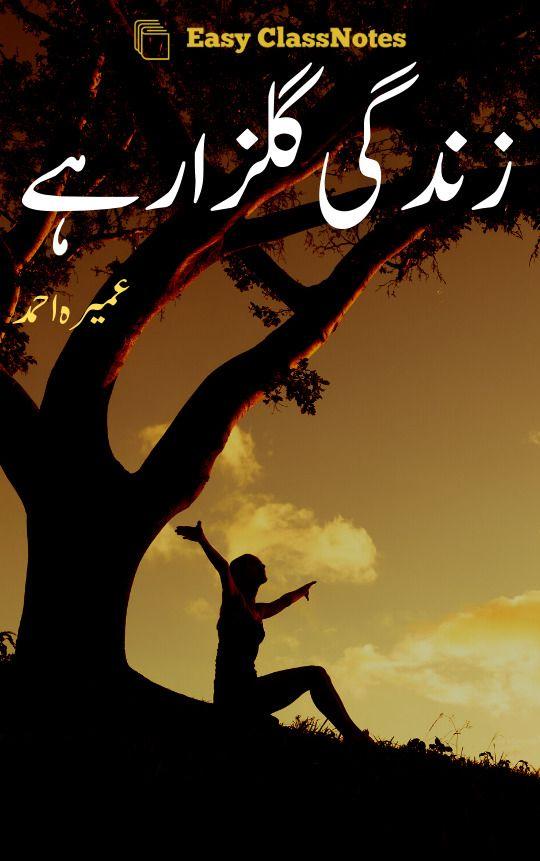 Zindagi Gulzar Hai By Umera Ahmed
