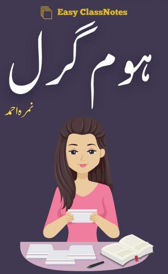 Homegirl By Nimra Ahmed Complete Novel PDF Download