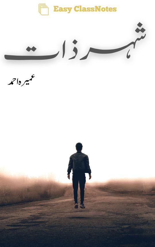 Sheher E Zaat By Umera Ahmed