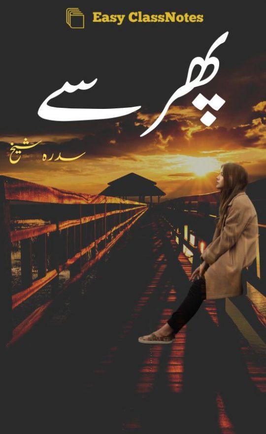 Phir Se By Sidra Sheikh Complete Novel PDF Download