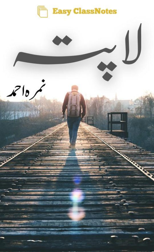 Lapata By Nimra Ahmed Complete Novel PDF Download