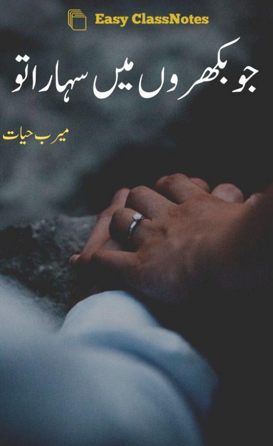 Jo Bikhron Main Sahara Tu By Meerab Hayat Complete Novel