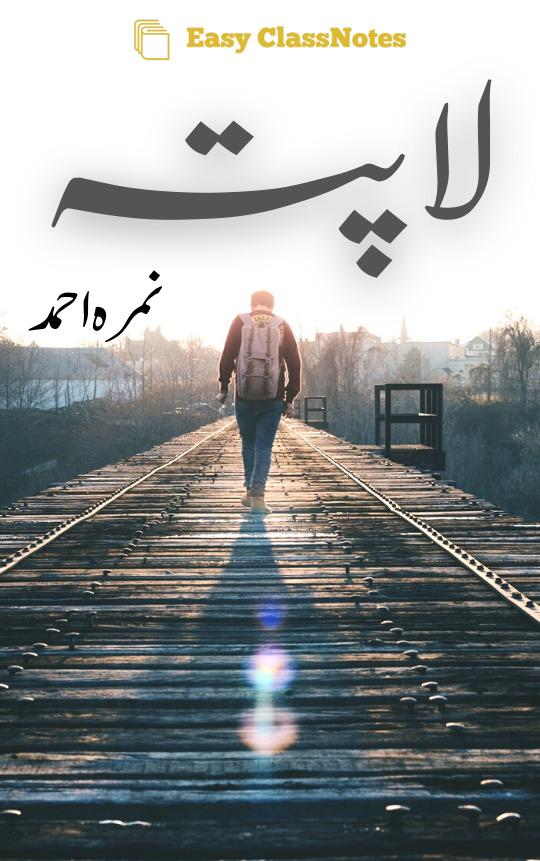 Lapata By Nimra Ahmed