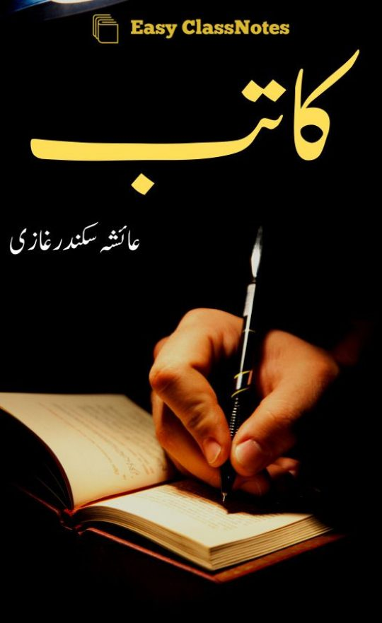 Kaatib By Ayesha Sikander Ghazi Complete Novel PDF