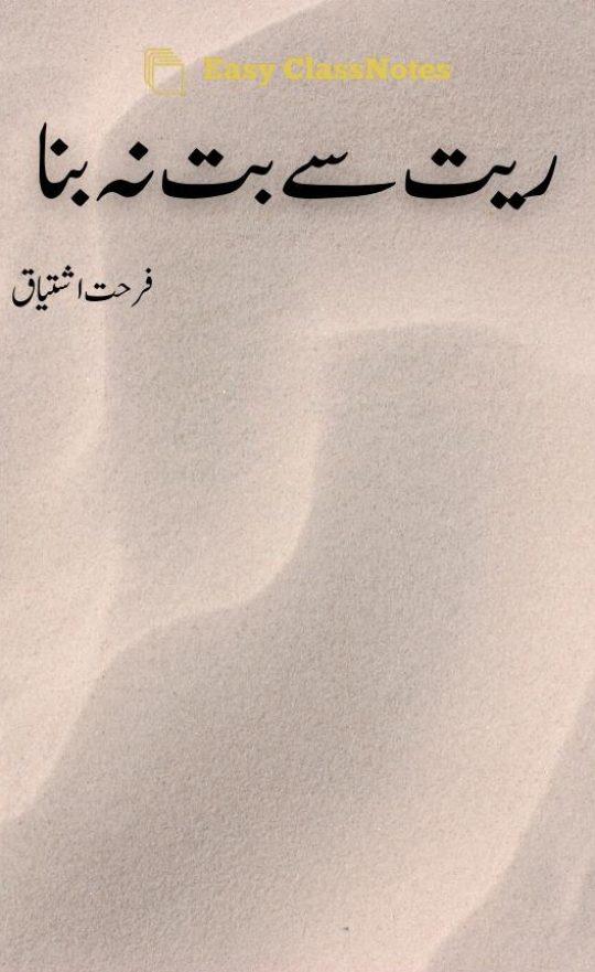 Rait Se But Na Bana By Farhat Ishtiaq Complete Novel PDF
