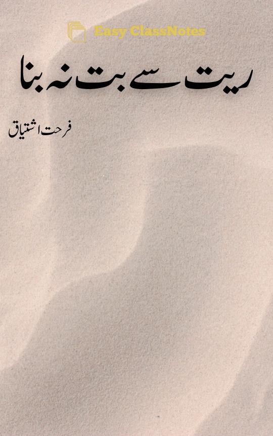 Rait Se But Na Bana By Farhat Ishtiaq