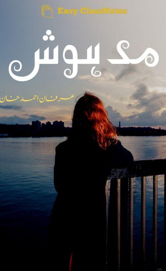 Madhosh By Irfan Ahmad Khan Complete Novel PDF Download