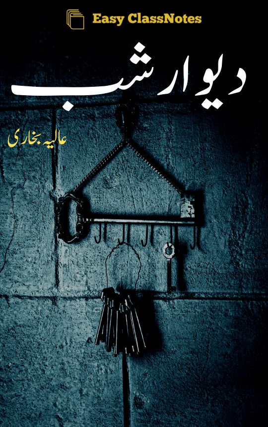Deewar E Shab By Aliya Bukhari
