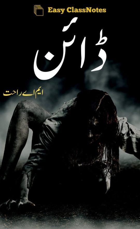 Dayien By MA Rahat Complete Novel PDF Download