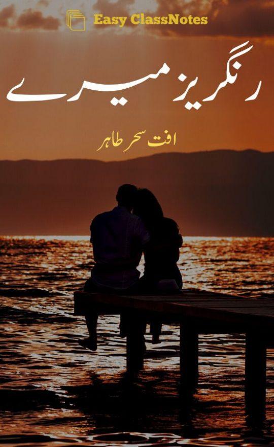 Rangrez Mere By Iffat Sehar Tahir Complete Novel PDF