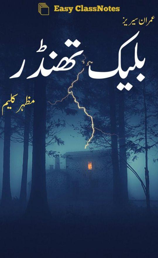 Black Thunder Imran Series By Mazhar Kaleem PDF Download