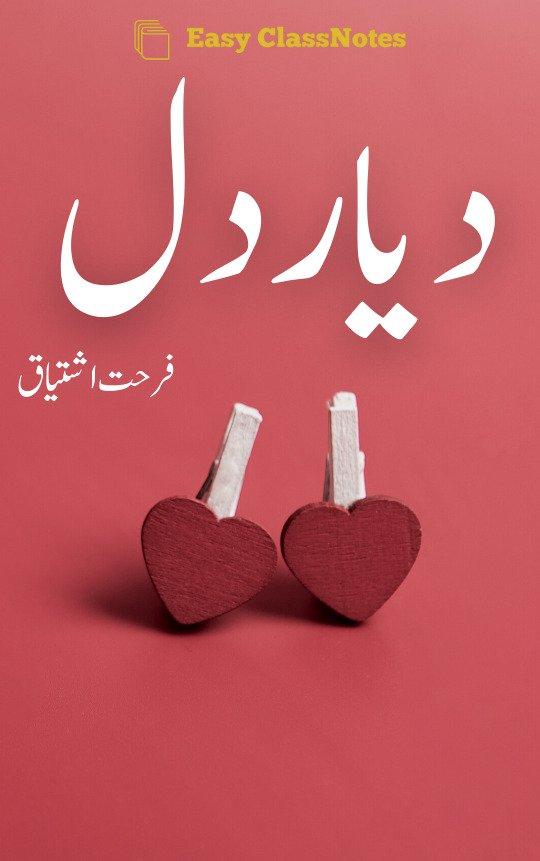 Diyar E Dil By Farhat Ishtiaq