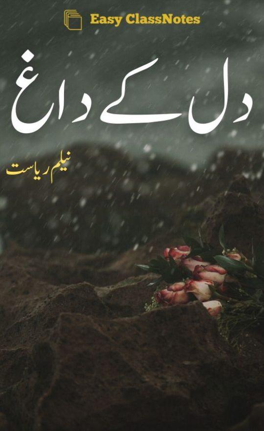Dil Ke Dagh By Neelam Riasat Complete Novel PDF Download