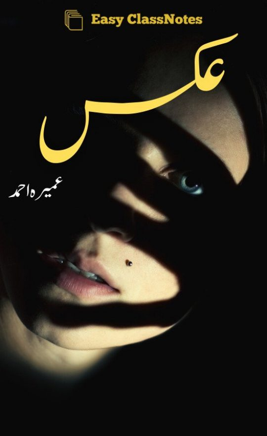 Aks By Umera Ahmed Complete Novel PDF Free Download