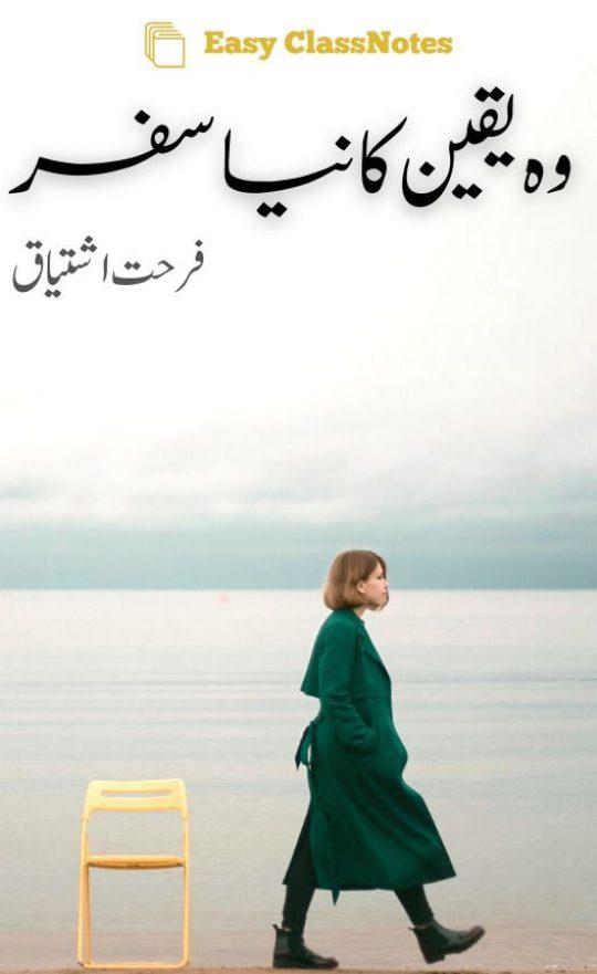 Wo Yaqeen Ka Naya Safar By Farhat Ishtiaq Complete Novel