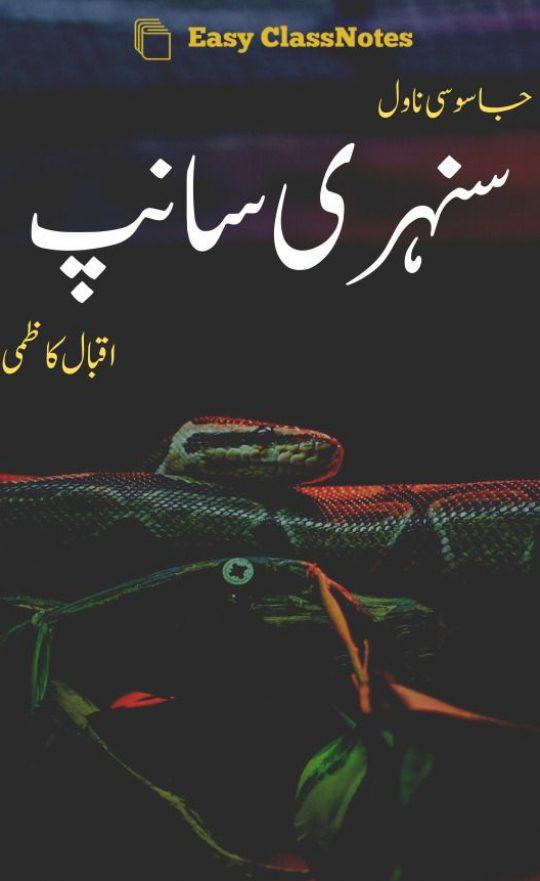 Sunehri Sanp By Iqbal Kazmi Complete Novel PDF Download