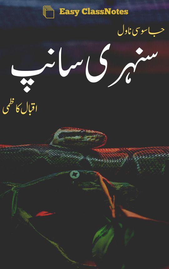 Sunehri Sanp By Iqbal Kazmi