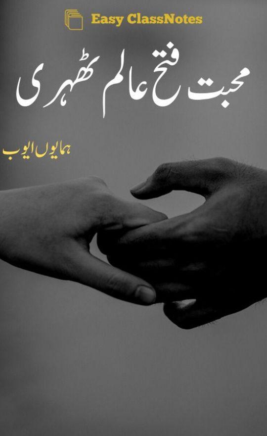 Mohabbat Fateh Aalam Thehri By Humayun Ayub Novel PDF