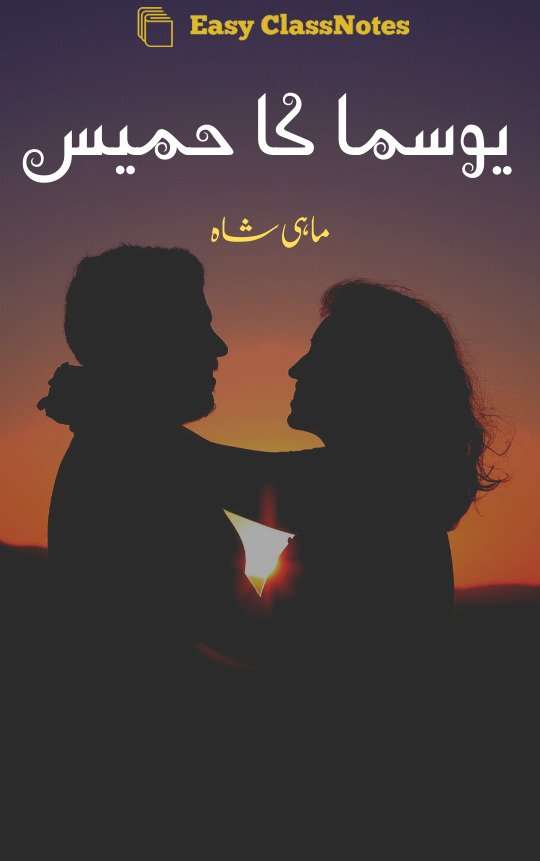 Yusma Ka Hamees By Mahi Shah