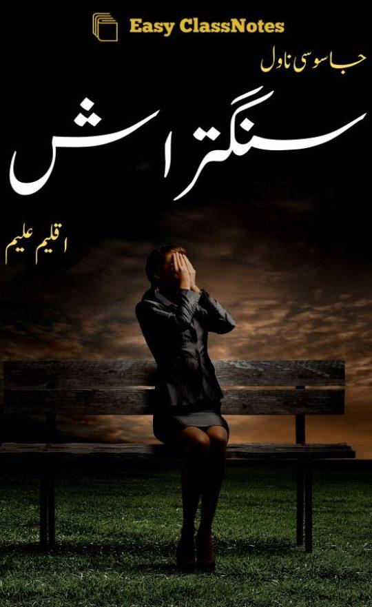 Sangtarash By Aqleem Aleem Complete Novel PDF Download
