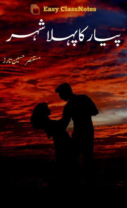 Pyar Ka Pehla Shehar By Mustansar Hussain Tararr Novel