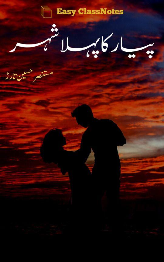 Pyar Ka Pehla Shehar By Mustansar Hussain Tararr