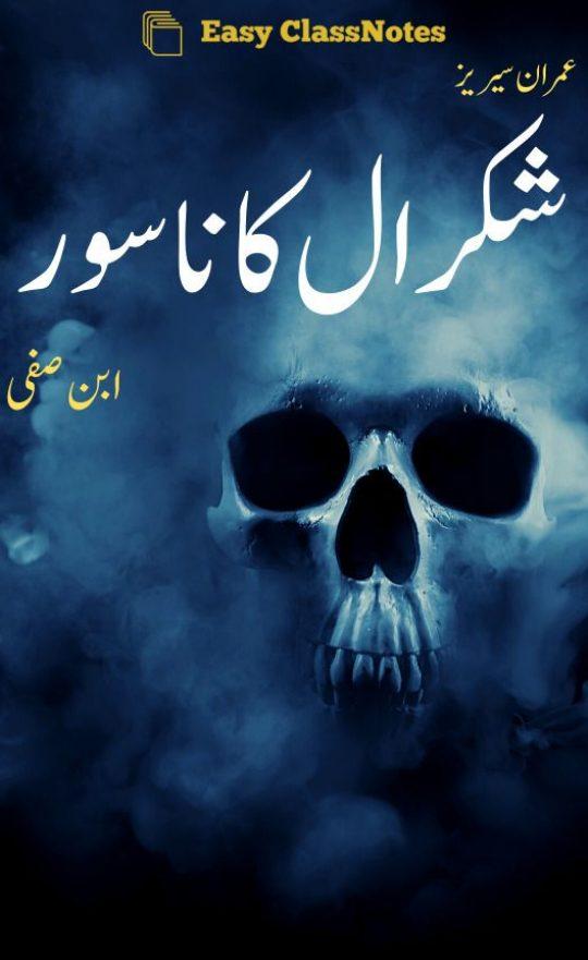 Shakraal Ka Naasoor Imran Series By Ibn E Safi Jild 5 PDF