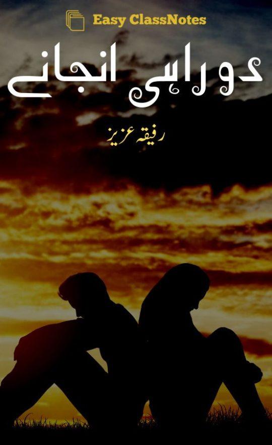 Do Rahi Anjany By Rafia Aziz Complete Novel PDF Download